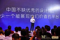 陈东辉:中国不缺优秀设计师 缺少一个展现他们价值的平台
