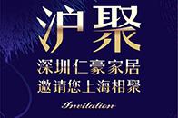 仁豪家居将亮相2018中国(上海)国际家具博览会展馆,邀您上海相聚