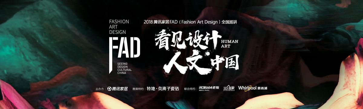 看见设计,人文中国