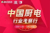 腾讯直播 | 中国厨电行业考察行第三站——走进羽顺