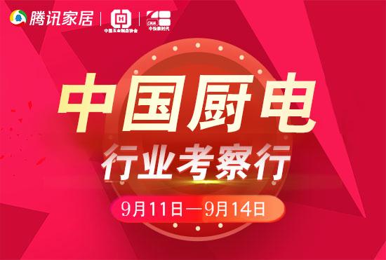 腾讯直播 | 中国厨电行业考察行第五站——走进华帝