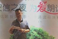刘建辉:为爱朗读 让安信地板成为消费者值得尊敬的品牌