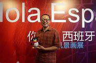 西蒙电气合作艺术家苏雪峰:和西蒙电气一样,将艺术融入生活