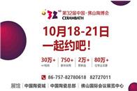 世界品牌·中国舞台  第32届中国·佛山陶博会再出发!