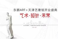 祝贺东鹏ART+天津艺奢馆开业圆满成功!匠心传承经典,塑造艺术空间!
