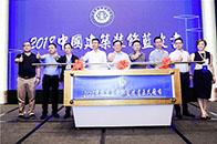 2018中国建筑装饰蓝皮书正式发布,绿色战略成企业发展新动力