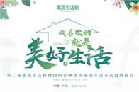 腾讯直播丨第二届家居生活榜 走进金意陶陶瓷
