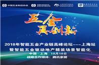 腾讯直播 | 2018智能五金产业创新高峰论坛(上海站)