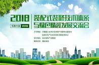 腾讯直播|2018装配式装修技术体系与绿色精装发展交流会