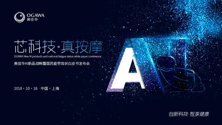 视频直播 奥佳华AI新品战略发布会上海中心隆重启幕