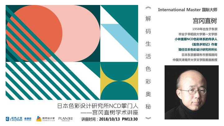 腾讯直播  《解密生活色彩奥秘》日本色彩设计研究所NCD掌门人——宫冈直树学术讲座