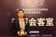 风田阮小生:做专一的品牌,做专业的集成灶产品