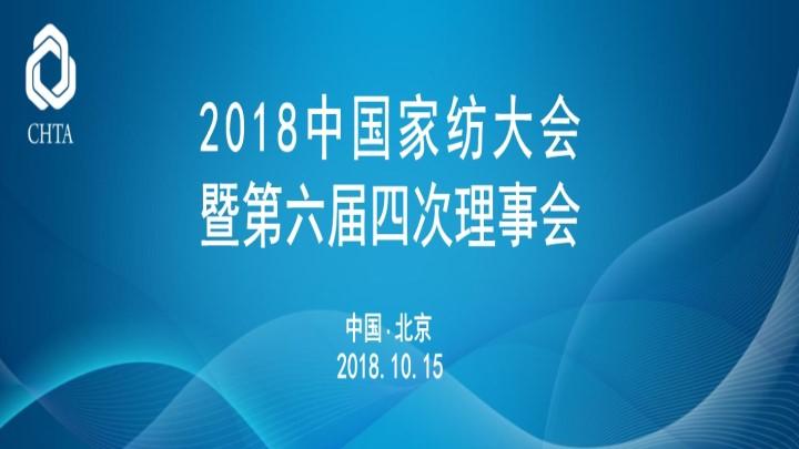 视频直播 2018中国家纺大会暨第六届四次理事会