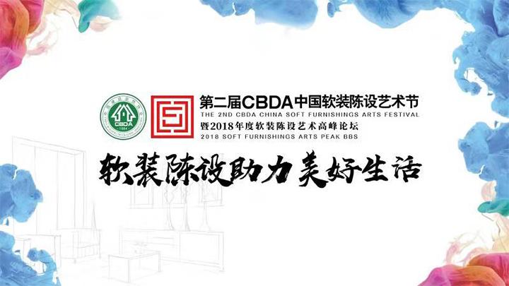 视频直播 | 大咖云集 群星闪耀 第二届中国建筑装饰协会软装陈设艺术节