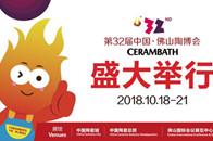 腾讯直播 | 第32届中国·佛山陶博会