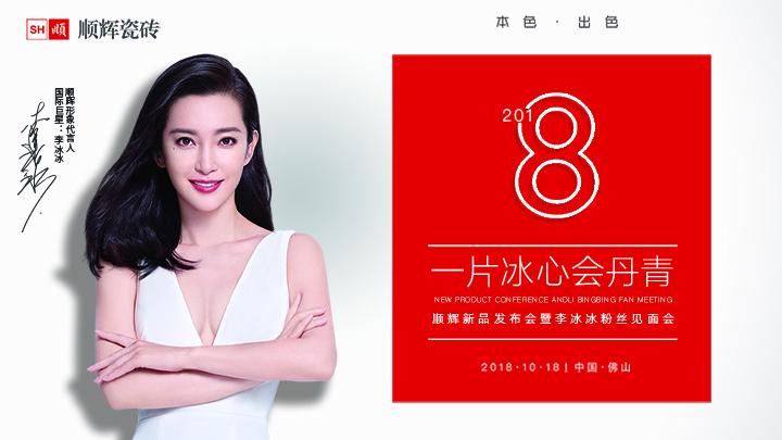 视频直播丨顺辉新品发布会暨李冰冰粉丝见面会