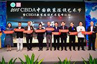 快讯 | 第二届CBDA中国软装陈设艺术节盛大闭幕