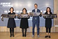 格莱美墙衬中国首发 提供墙面基层全新解决方案