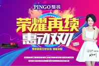 荣耀再续!PINGO国际2018双11大战正式打响