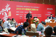 OITA大会:原装进口瓷砖方向、运营、渠道、规则