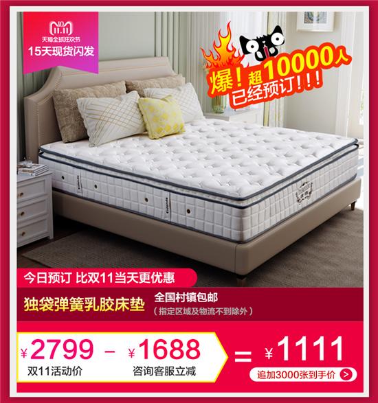 双11预售启动 床垫行业诞生新霸主