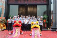 官宣:名帝家园陶瓷新总部营销中心盛大开业