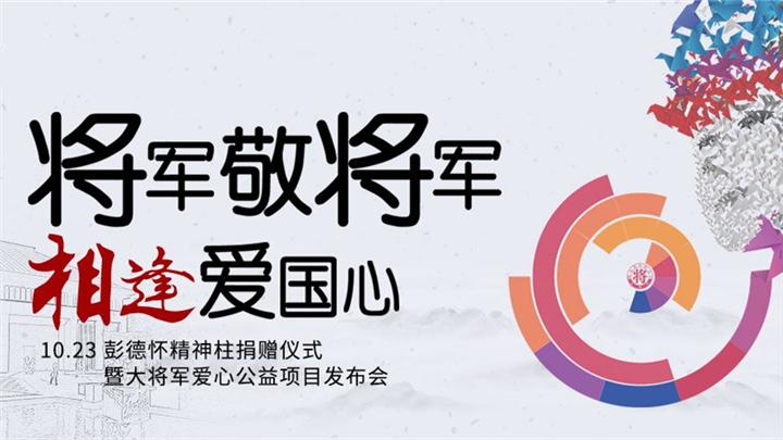 视频直播丨大将军爱心公益活动发布会