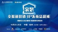 腾讯直播  家装全渠道营销3P系统总裁班杭州开启