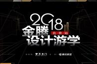 騰訊直播丨2018金騰設計游學·北京站 進修路上綻放風采