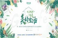 騰訊直播丨第二屆家居生活榜 走進索菲亞全屋定制