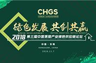 腾讯直播 | 东莞第三届中国家居绿色供应链论坛