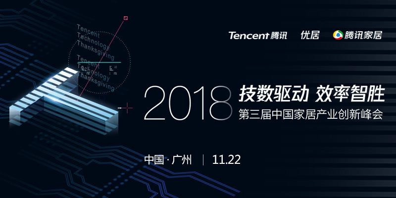 2018第三届中国家居产业创新峰会