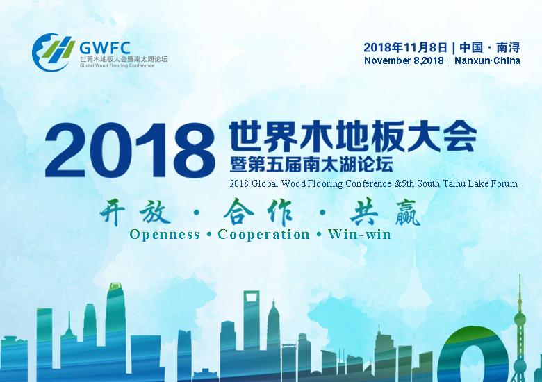 腾讯直播|2018世界木地板大会暨第五届南太湖论坛