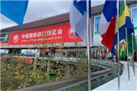 盛會丨首屆中國國際進口博覽會在上海盛大開幕!