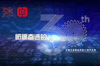 中國五金制品協會成立三十周年慶典將于北京召開