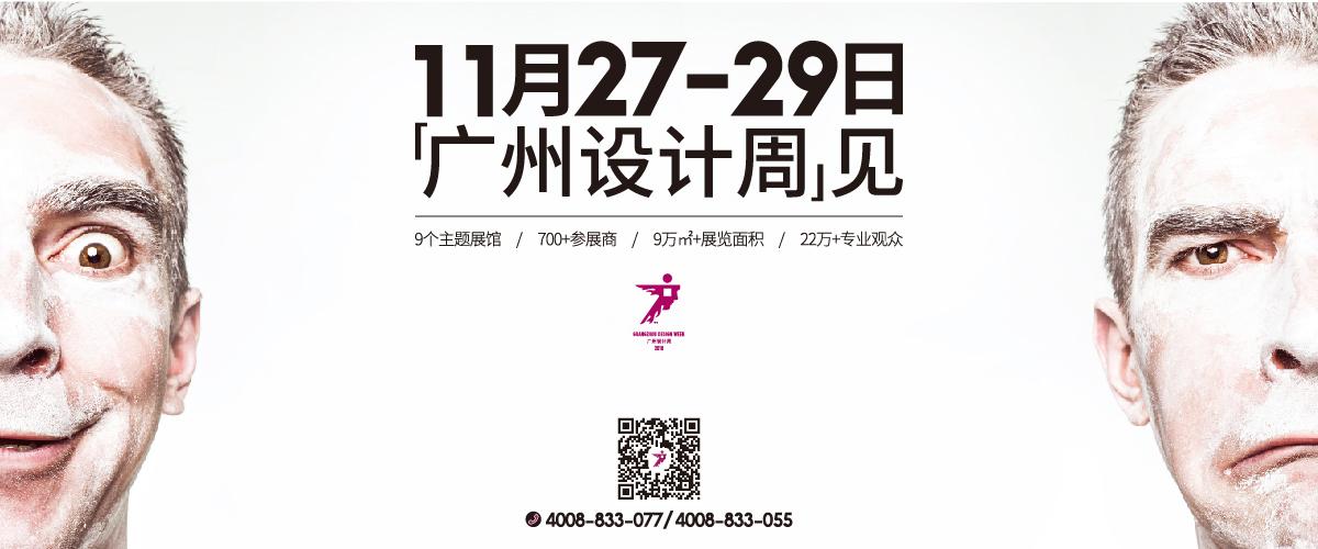 2018廣州設計周展前預覽發布,你想要看的聽的這里都有!