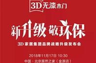 新升级,敬环保丨3D家居集团品牌战略升级发布会,即将启幕
