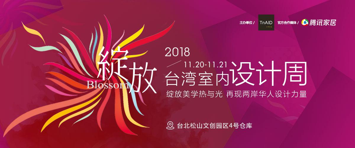 直擊2018臺灣室內設計周 綻放美學光與熱