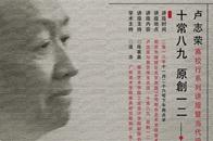 卢志荣高校行——南京艺术学院站