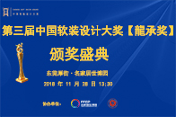 腾讯直播|11月28日第三届软装设计大奖【龍承奖】颁奖盛典
