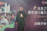 王云龙:未来之星,与一流设计师的交流盛宴
