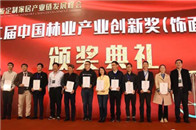 第二屆中國林業產業創新獎(飾面板業)舉行頒獎典禮