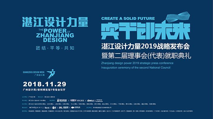 騰訊直播丨湛江設計力量2019戰略發布會暨第二屆理事會(代表)就職典禮