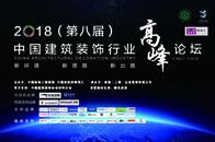 腾讯直播|第八届中国建筑装饰行业高峰论坛
