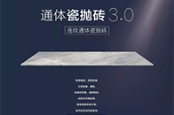 将顺辉人的连接融入产品,瓷抛砖3.0诞生了!