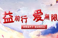 """【别样圣诞·惊喜穿越】2018欧神诺陶瓷""""诺动计划""""公益活动正式启动"""