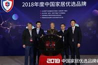 """欧神诺陶瓷再获""""2018中国家居优选品牌""""奖,  引领瓷砖消费新潮流!"""