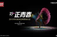 腾讯直播 | 15TH正青春 帝标家居2019品牌营销大会