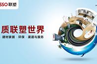 32载与改革开放同行 中国联塑成为美好生活提供者