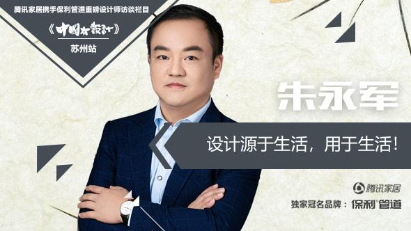 設計師朱永軍:時刻保持設計的專注度和專業度